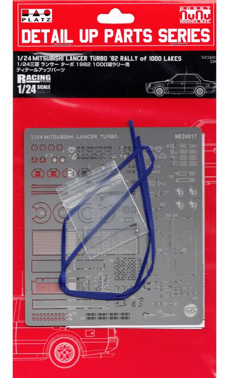 三菱 ランサー ターボ 1982 1000湖ラリー用 ディテールアップパーツエッチング(NuNuディテールアップパーツシリーズNo.NE24017)商品画像