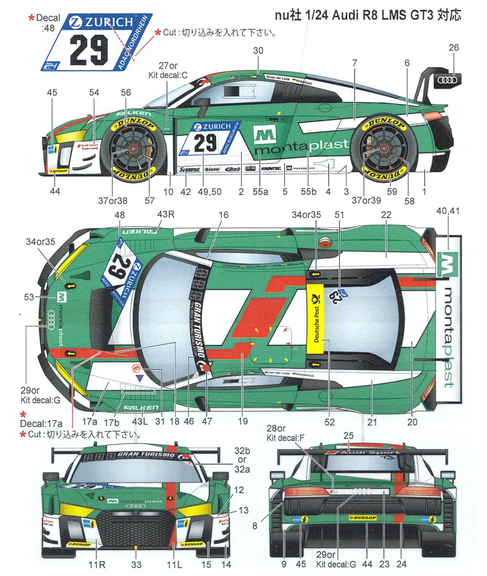 アウディ R8 LMS GT3 #29 ニュルブルクリンク 2017デカール(スタジオ27ツーリングカー/GTカー オリジナルデカールNo.DC1232)商品画像_1