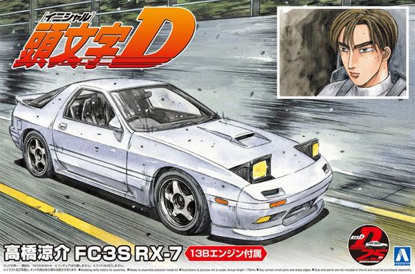 高橋涼介 FC3S RX-7(プラモデル)(アオシマ1/24 頭文字D (イニシャルD)No.003)商品画像