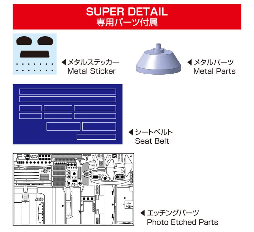 ニッサン R30 スカイラインターボ キャラミ9時間耐久仕様 '82 SD(プラモデル)(アオシマ1/24 ザ・モデルカーNo.SP4905083061244)商品画像_2