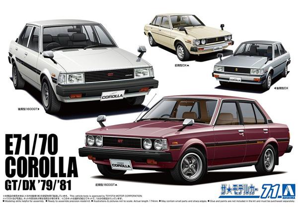 トヨタ E71/70 カローラセダン GT/DX