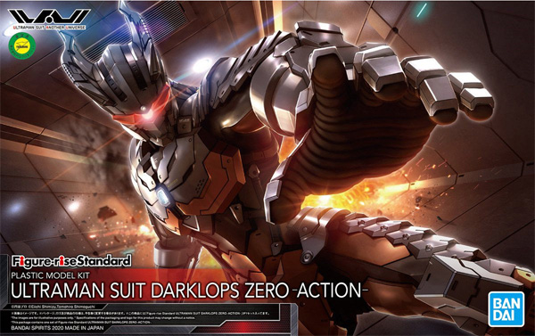 ULTRAMAN SUIT DARKLOPS ZERO -ACTION-プラモデル(バンダイフィギュアライズ スタンダードNo.5060582)商品画像