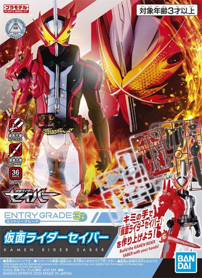仮面ライダー セイバープラモデル(バンダイエントリーグレードNo.006)商品画像