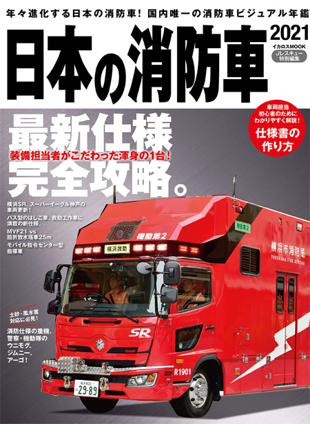 日本の消防車 2021ムック(イカロス出版イカロスムックNo.61857-18)商品画像