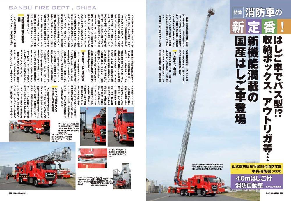 日本の消防車 2021ムック(イカロス出版イカロスムックNo.61857-18)商品画像_1