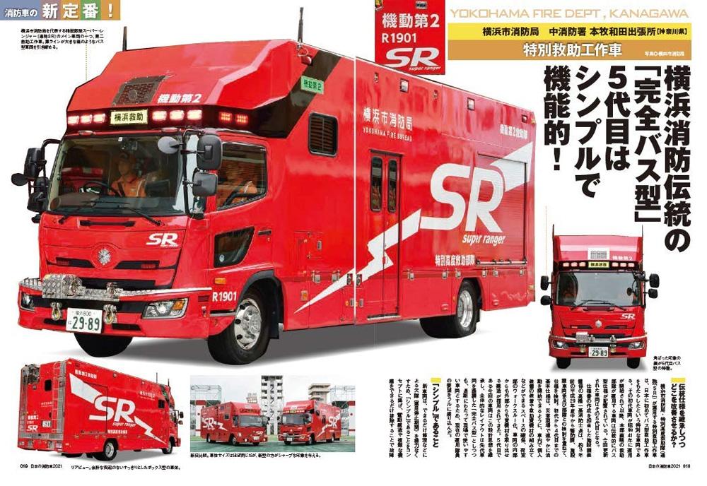 日本の消防車 2021ムック(イカロス出版イカロスムックNo.61857-18)商品画像_2