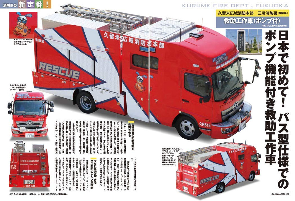 日本の消防車 2021ムック(イカロス出版イカロスムックNo.61857-18)商品画像_3
