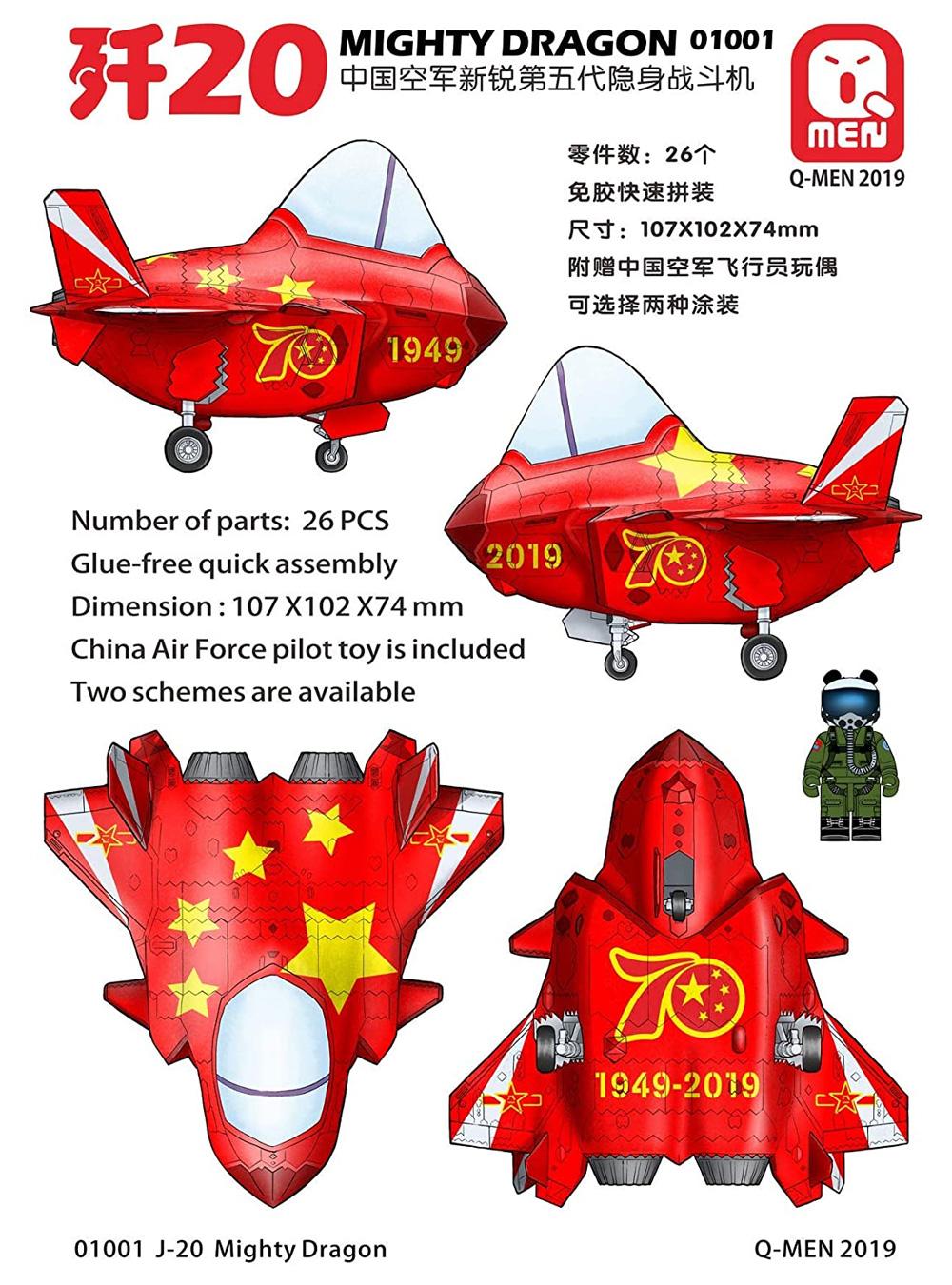 中国空軍 J-20 マイティドラゴンプラモデル(キティホークQ-MENNo.01001)商品画像_2