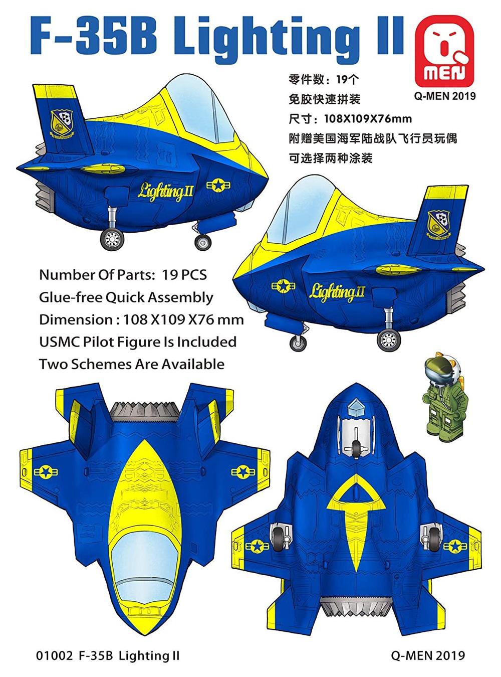 F-35B ライトニング 2プラモデル(キティホークQ-MENNo.01002)商品画像_2