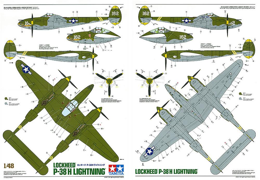 ロッキード P-38H ライトニングプラモデル(タミヤ1/48 飛行機 スケール限定品No.25199)商品画像_4
