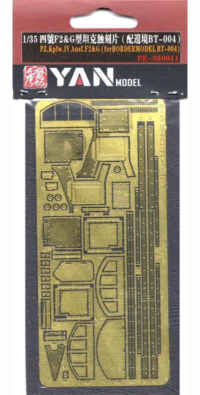 ドイツ 4号戦車 F2&G型 エッチングパーツ (ボーダーモデル BT-004対応)エッチング(YAN MODEL1/35 ディテールアップパーツNo.PE-35011)商品画像