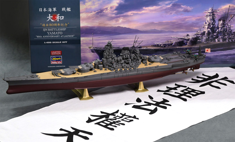 日本海軍 戦艦 大和 進水80周年記念プラモデル(ハセガワ1/450 有名艦船シリーズNo.SP466)商品画像_1