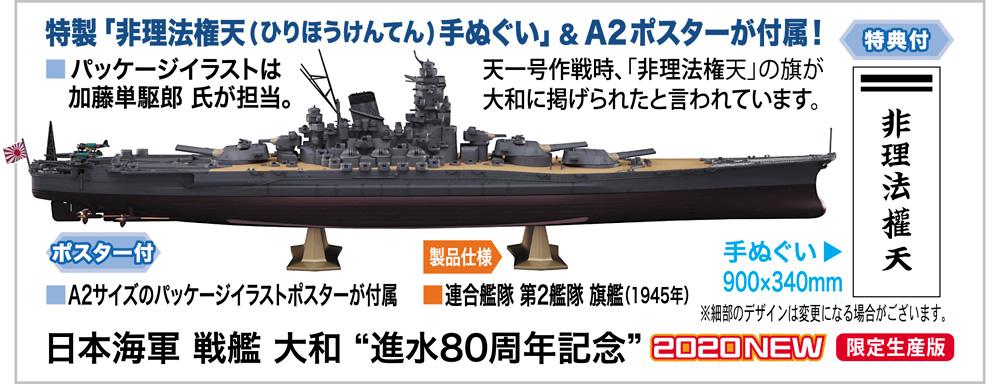 日本海軍 戦艦 大和 進水80周年記念プラモデル(ハセガワ1/450 有名艦船シリーズNo.SP466)商品画像_2