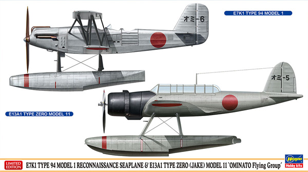 九四式一号水上偵察機 & 零式水上偵察機 11型 大湊航空隊プラモデル(ハセガワ1/72 飛行機 限定生産No.02357)商品画像