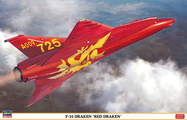 F-35 ドラケン レッド ドラケンプラモデル(ハセガワ1/48 飛行機 限定生産No.07495)商品画像