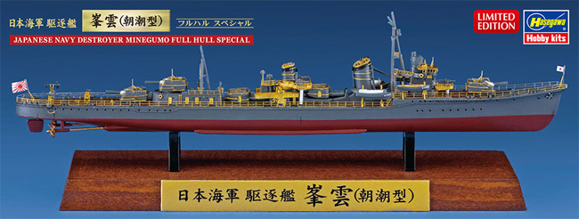 日本海軍 駆逐艦 峯雲 (朝潮型) フルハルスペシャルプラモデル(ハセガワ1/700 ウォーターラインシリーズ フルハルスペシャルNo.CH126)商品画像