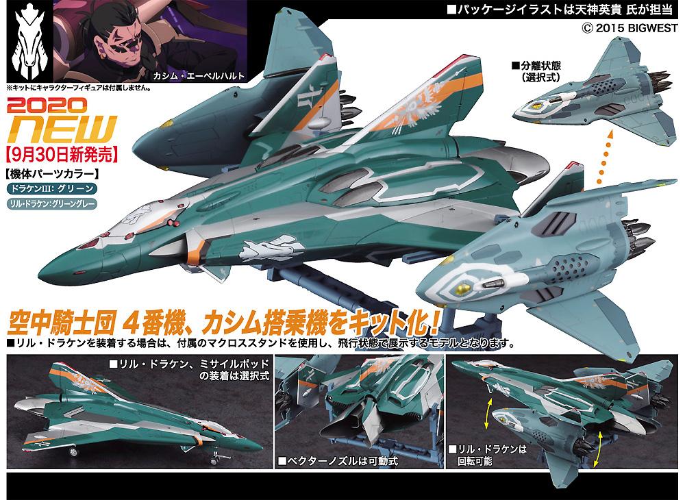 Sv-262Ba ドラケン 3 カシム機 w/リル・ドラケン マクロスΔプラモデル(ハセガワ1/72 マクロスシリーズNo.65868)商品画像_2