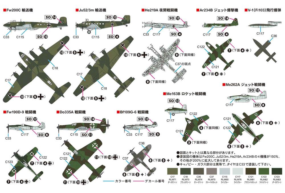 WW2 ドイツ空軍機 2プラモデル(ピットロードスカイウェーブ S シリーズNo.S056)商品画像_1