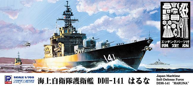 海上自衛隊 護衛艦 DDH-141 はるな エッチングパーツ付プラモデル(ピットロード1/700 スカイウェーブ J シリーズNo.J-080E)商品画像