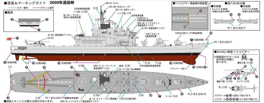 海上自衛隊 護衛艦 DDH-141 はるな エッチングパーツ付プラモデル(ピットロード1/700 スカイウェーブ J シリーズNo.J-080E)商品画像_1