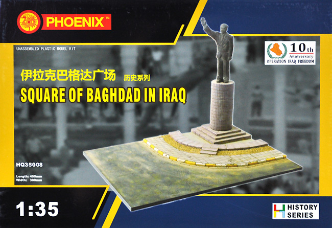 イラク バクダッド広場プラモデル(Phoenix ModelジオラマベースNo.HQ35008)商品画像