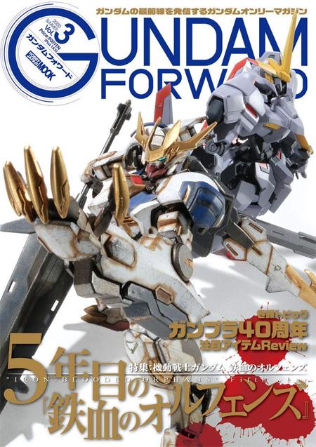 ガンダムフォワード Vol.3 2020 SUMMER本(ホビージャパンHOBBY JAPAN MOOKNo.68156-25)商品画像