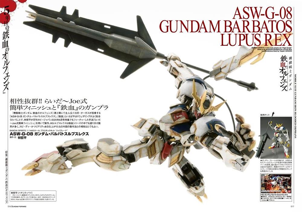 ガンダムフォワード Vol.3 2020 SUMMER本(ホビージャパンHOBBY JAPAN MOOKNo.68156-25)商品画像_2