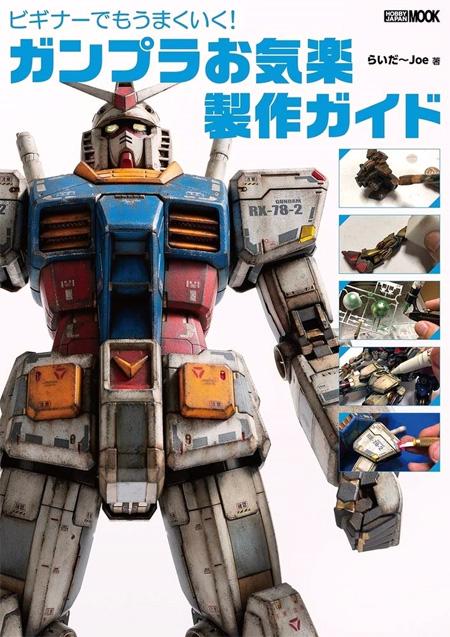 ビギナーでもうまくいく! ガンプラお気楽製作ガイド本(ホビージャパンHOBBY JAPAN MOOKNo.68156-26)商品画像
