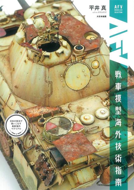 戦車模型海外技術指南 日本の技法で使いこなす最新海外マテリアル本(大日本絵画戦車関連書籍No.23298-2)商品画像