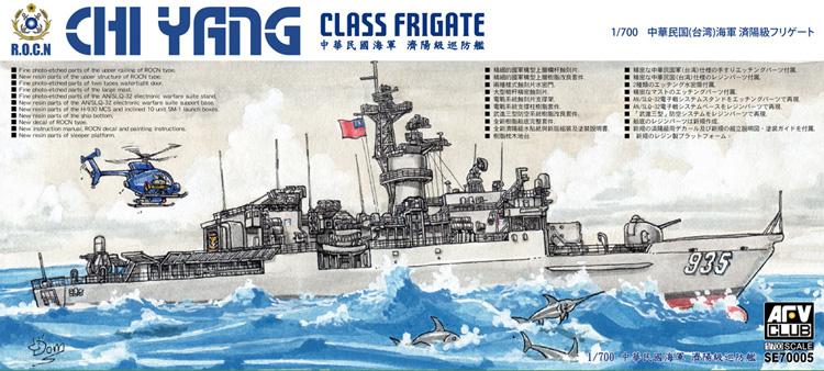 中華民国(台湾)海軍 済陽級フリゲートプラモデル(AFV CLUB1/700 艦船モデルNo.SE70005)商品画像