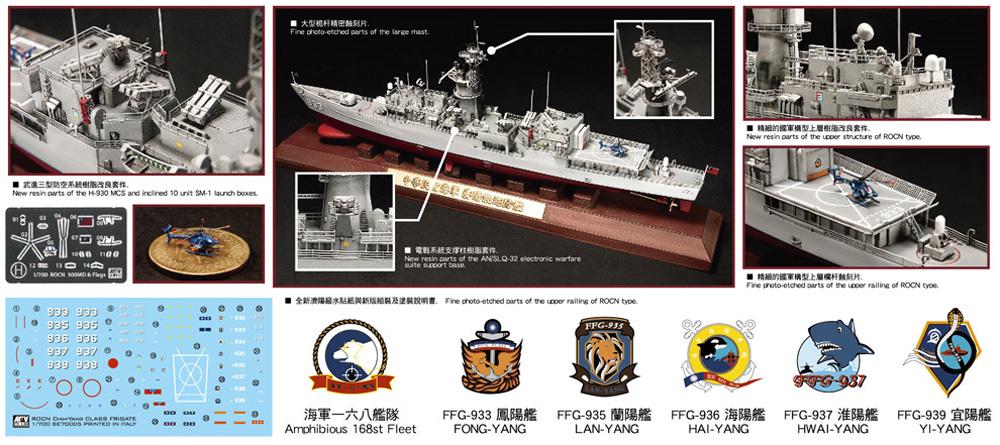 中華民国(台湾)海軍 済陽級フリゲートプラモデル(AFV CLUB1/700 艦船モデルNo.SE70005)商品画像_1