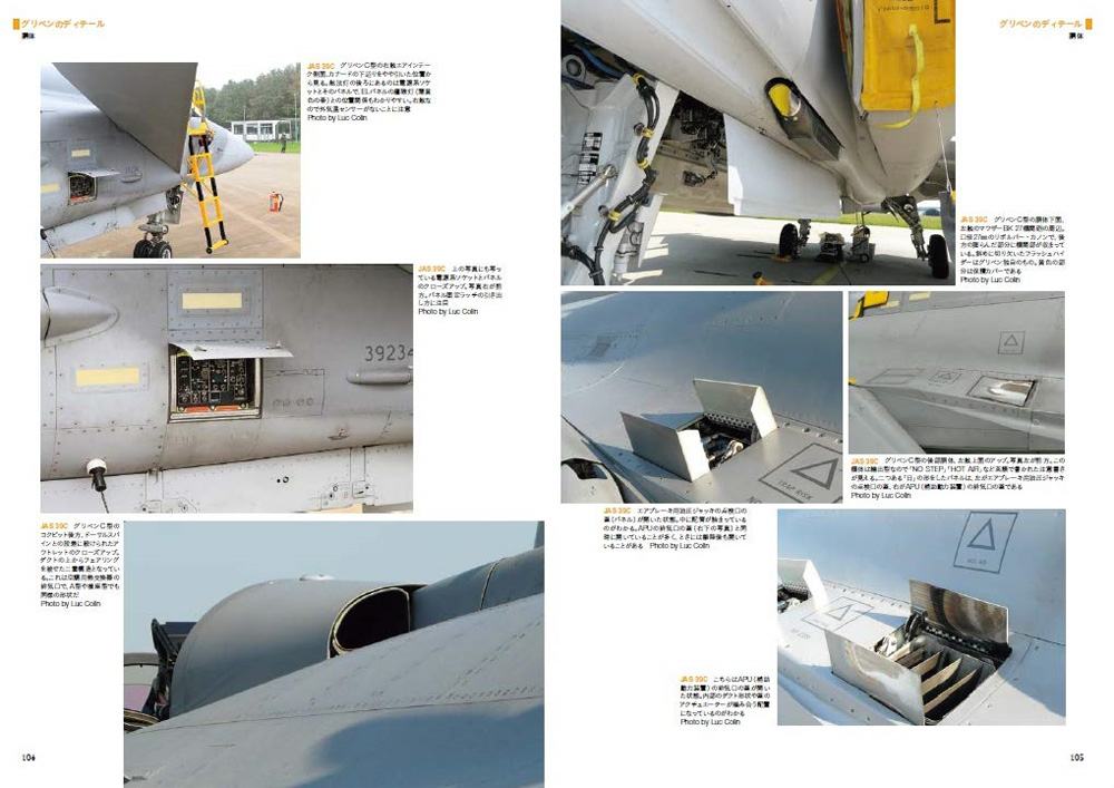 スウェーデンのジェット戦闘機 ディテール写真集 ドラケン/ビゲン/グリペン編写真集(イカロス出版ミリタリー関連 (軍用機/戦車/艦船)No.0886-4)商品画像_4
