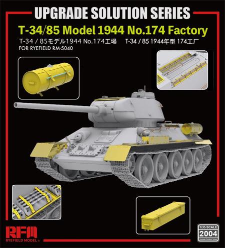 T-34/85 Mod.1944 第174工場製 アップパーツ (ライフィールド No.5040用)エッチング(ライ フィールド モデルUpgrade Solution SeriesNo.2004)商品画像