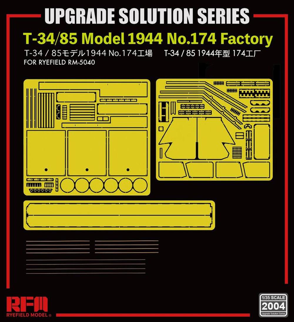 T-34/85 Mod.1944 第174工場製 アップパーツ (ライフィールド No.5040用)エッチング(ライ フィールド モデルUpgrade Solution SeriesNo.2004)商品画像_1