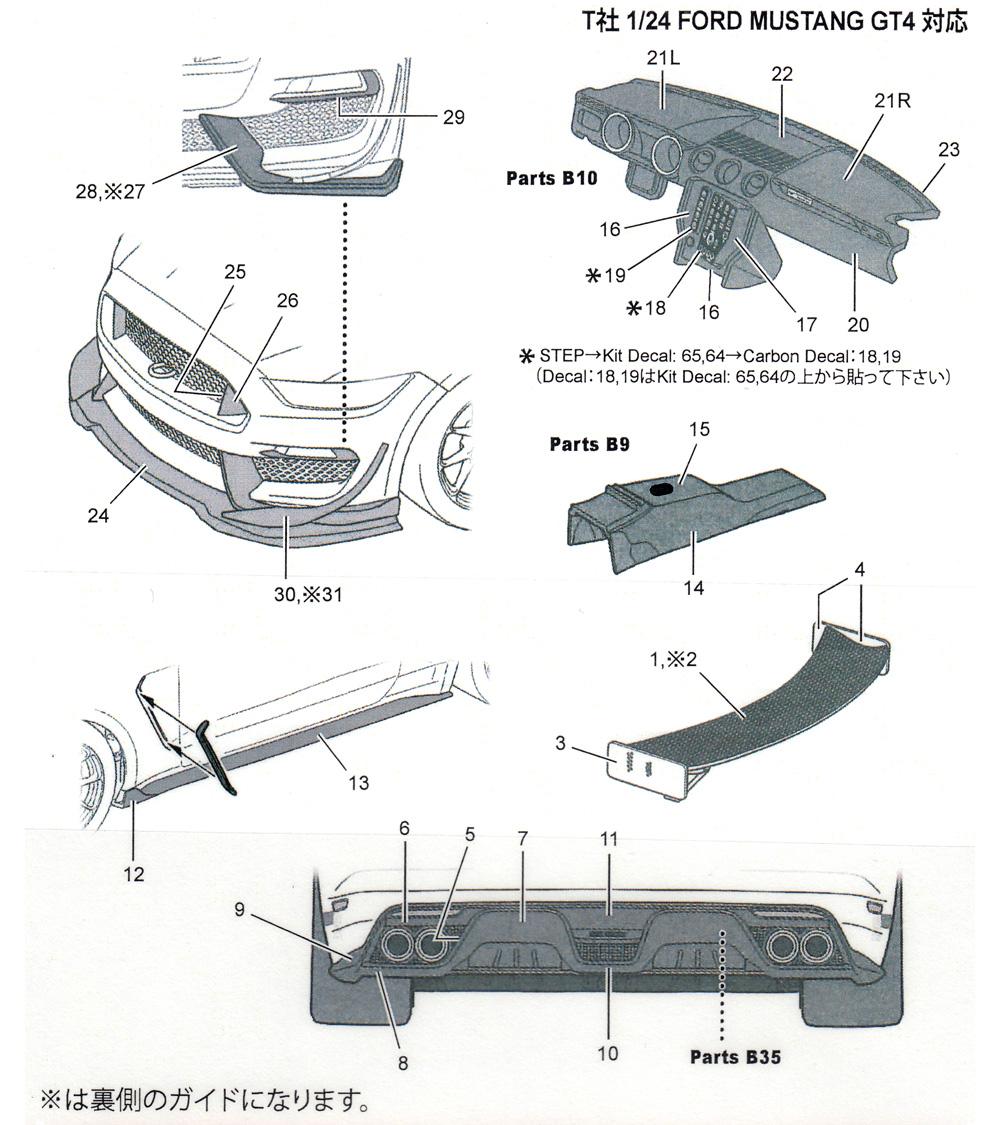 フォード マスタング GT4 カーボンデカールデカール(スタジオ27ツーリングカー/GTカー カーボンデカールNo.CD24038)商品画像_1