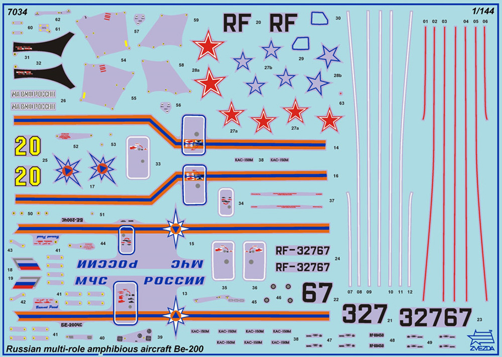 ベリエフ Be-200ES アルタイル 多目的水陸両用機プラモデル(ズベズダ1/144 エアモデルNo.7034)商品画像_2