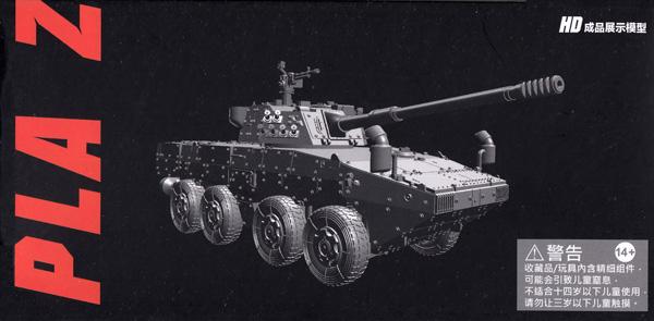 中国人民解放軍陸軍 ZTL-11 アサルトビークル クラウド迷彩仕様完成品(ドラゴン1/72 NEO DRAGON ARMOR (ネオ ドラゴンアーマー)No.63055)商品画像