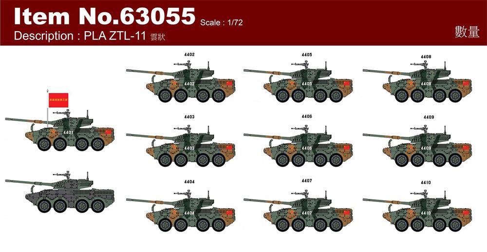 中国人民解放軍陸軍 ZTL-11 アサルトビークル クラウド迷彩仕様完成品(ドラゴン1/72 NEO DRAGON ARMOR (ネオ ドラゴンアーマー)No.63055)商品画像_1