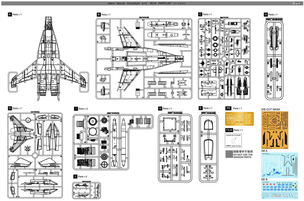 MiG-29 9-3 ファルクラム C ロシア空軍 SWIFTSプラモデル(グレートウォールホビー1/48 ミリタリーエアクラフト プラモデルNo.S4814)商品画像_1