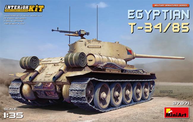 エジプト軍 T-34/85 インテリアキットプラモデル(ミニアート1/35 ミリタリーミニチュアNo.37071)商品画像