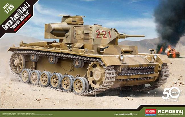 ドイツ 3号戦車 J型 北アフリカ戦線プラモデル(アカデミー1/35 ArmorsNo.13531)商品画像