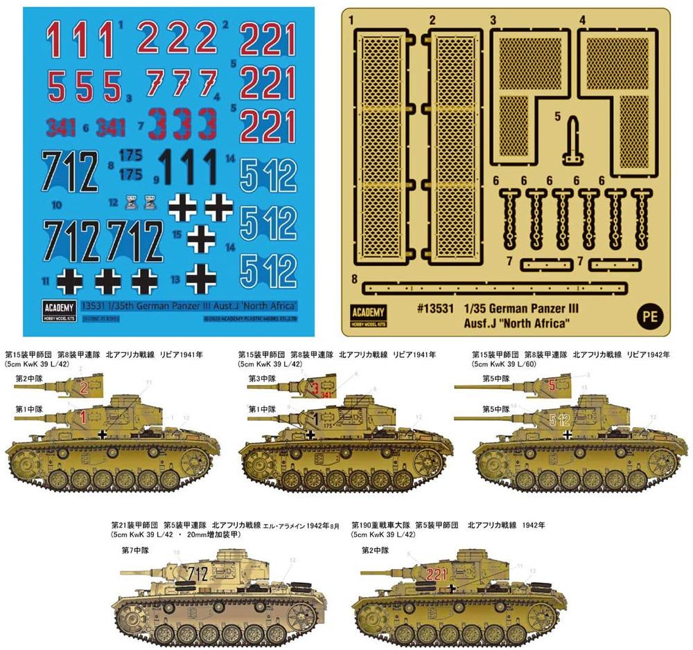 ドイツ 3号戦車 J型 北アフリカ戦線プラモデル(アカデミー1/35 ArmorsNo.13531)商品画像_2