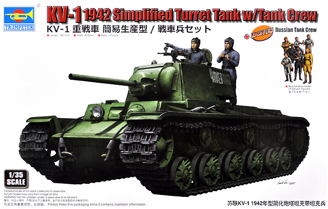 KV-1 重戦車 簡易生産型/戦車兵セットプラモデル(トランペッター1/35 AFVシリーズNo.09597)商品画像