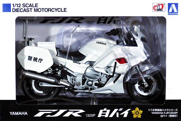 ヤマハ FJR1300P 白バイ (警視庁)完成品(アオシマ1/12 完成品バイクシリーズNo.106785)商品画像