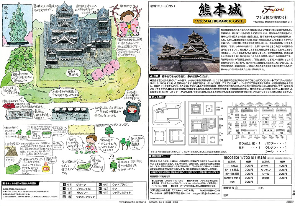 熊本城プラモデル(フジミ名城シリーズNo.001)商品画像_3