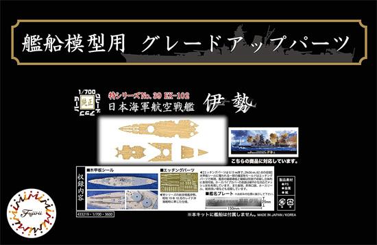 日本海軍 航空戦艦 伊勢 木甲板シール & 艦名プレート甲板シート(フジミ1/700 艦船模型用グレードアップパーツNo.特039EX-102)商品画像