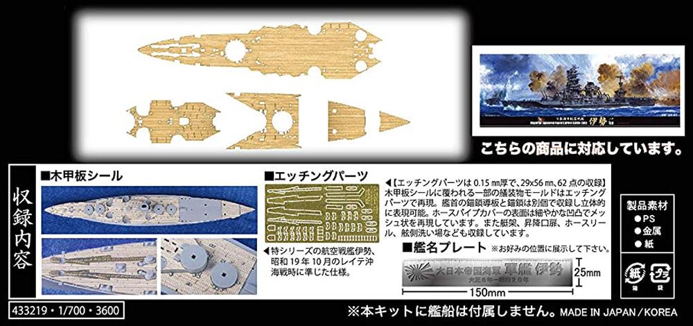 日本海軍 航空戦艦 伊勢 木甲板シール & 艦名プレート甲板シート(フジミ1/700 艦船模型用グレードアップパーツNo.特039EX-102)商品画像_1