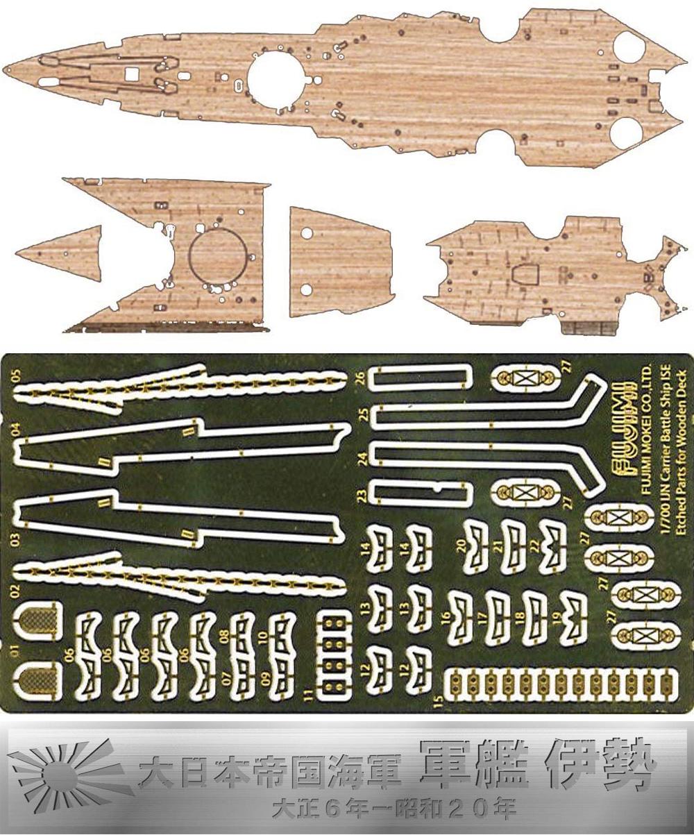 日本海軍 航空戦艦 伊勢 木甲板シール & 艦名プレート甲板シート(フジミ1/700 艦船模型用グレードアップパーツNo.特039EX-102)商品画像_2