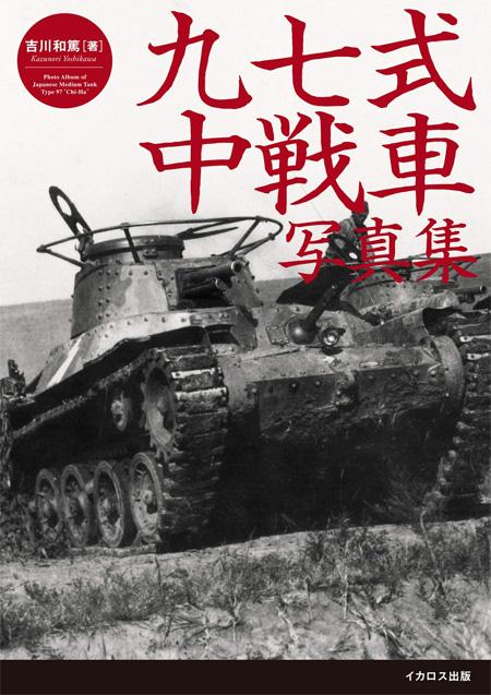 九七式中戦車写真集 チハから新砲塔チハまで写真集(イカロス出版戦車No.0914-4)商品画像