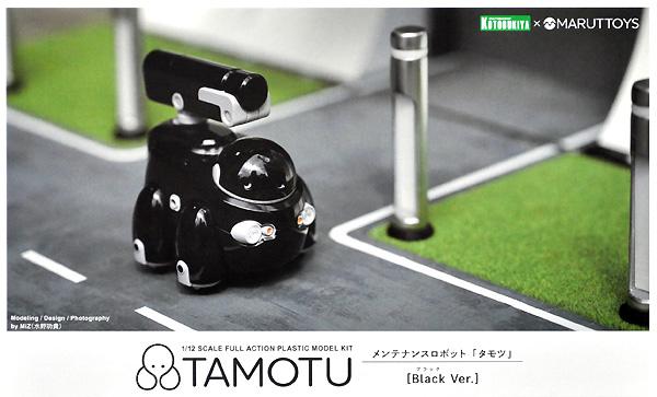 メンテナンスロボット タモツ ブラックVer.プラモデル(コトブキヤプラスチックキットNo.KP541)商品画像